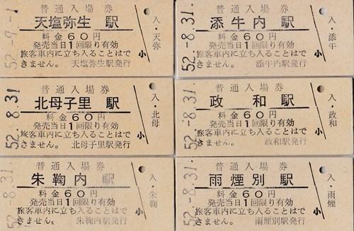 s-⑪入場券1