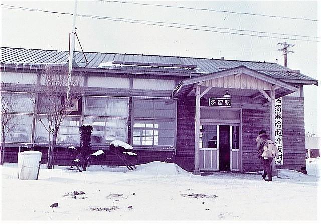 s-⑦S53沙留駅