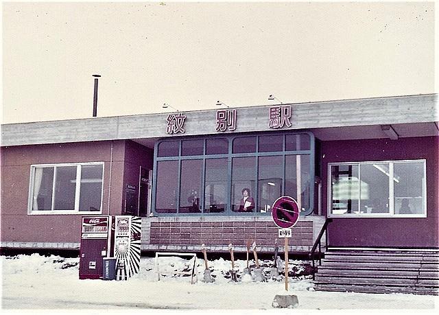 s-⑩紋別駅