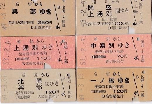 s-⑯乗車券
