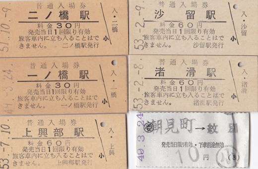 s-⑲入場券