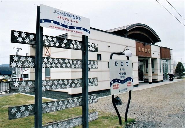 ⑩H17日ノ出駅