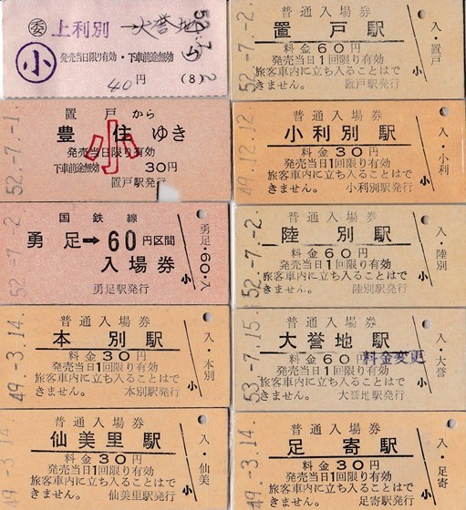 ㉒国鉄時代切符