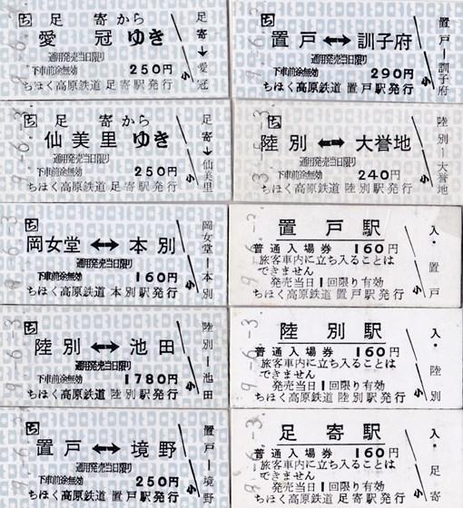 ㉓三セクきっぷ