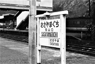 s-②篠山口