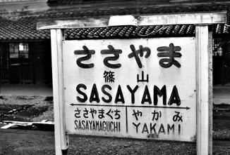 s-③篠山