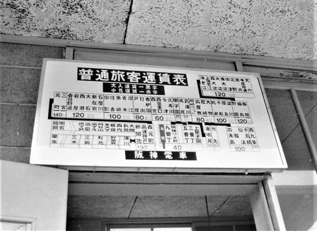 s-⑭浜甲子園運賃表