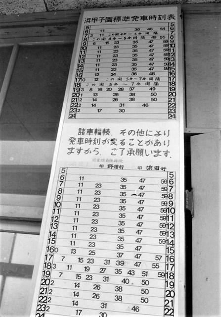 s-⑮浜甲子園時刻表