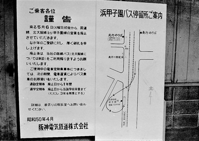 s-⑯浜甲子園廃止告知