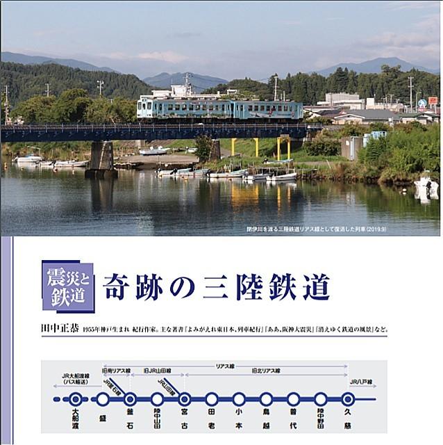 s-奇跡の三陸鉄道