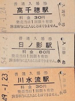 s-⑬国鉄入場券