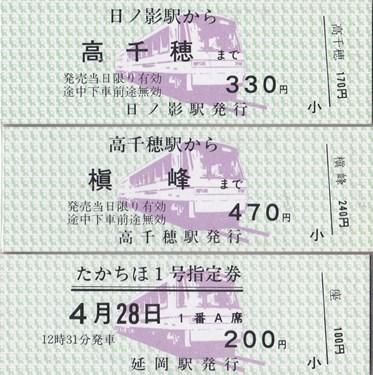 s-⑯記念切符