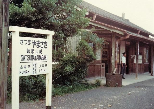 s-⑥薩摩山崎