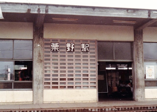 s-⑬栗野
