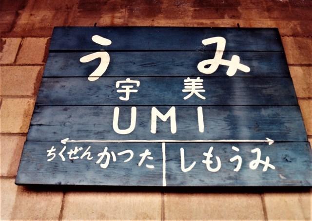 s-⑤宇美駅名票