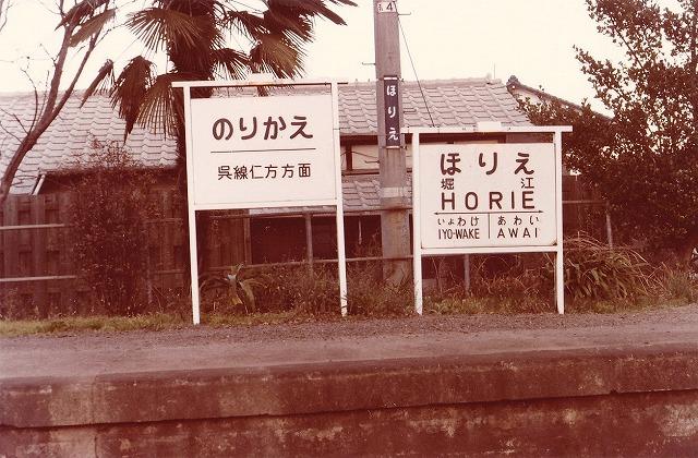①堀江駅ホーム