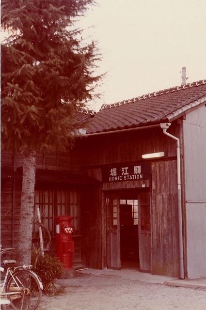 ②堀江駅舎