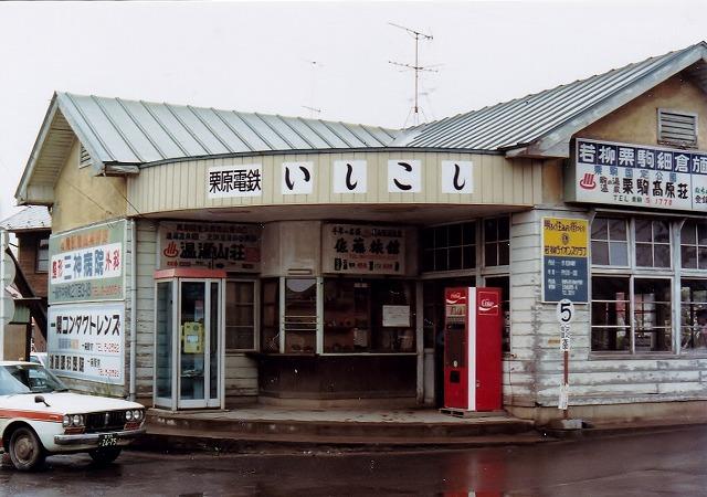 ①石越駅舎