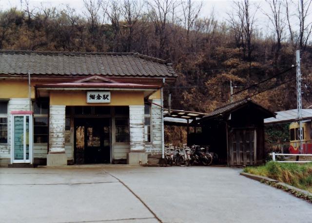 ⑥細倉駅舎