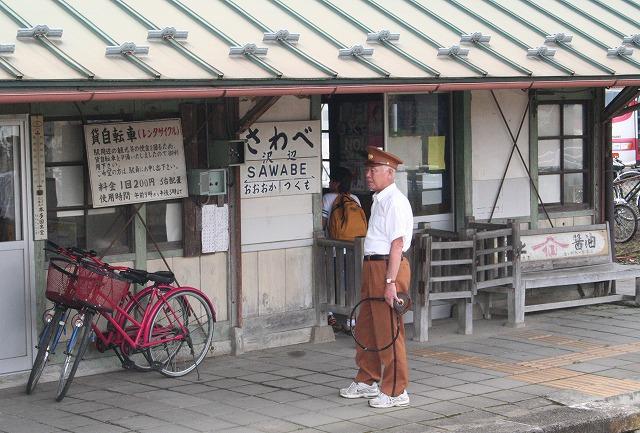 ⑧沢辺駅員トリミング済