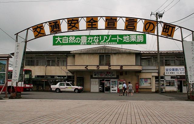 ⑪栗駒駅舎