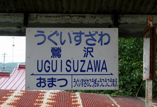 ⑭鶯沢駅名票