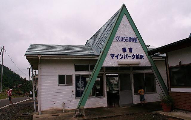 ⑯マインパーク駅