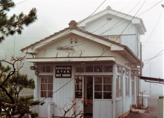 ⑧石橋駅舎
