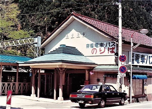 ④永平寺駅