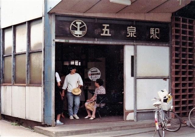 ①五泉駅S55