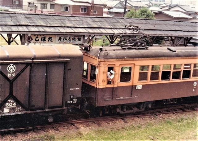 ③貨車と電車