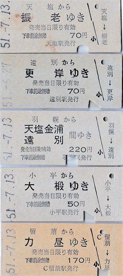 s-⑱乗車券