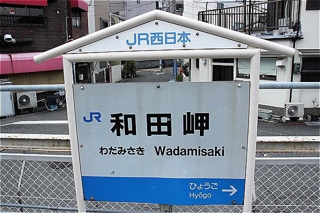 s-⑥駅名票