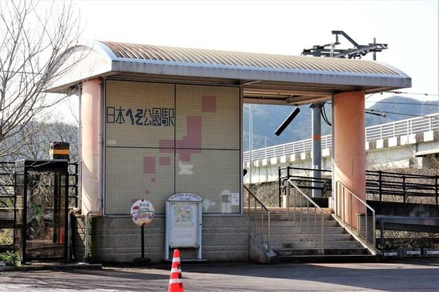 s-⑩日本へそ公園駅