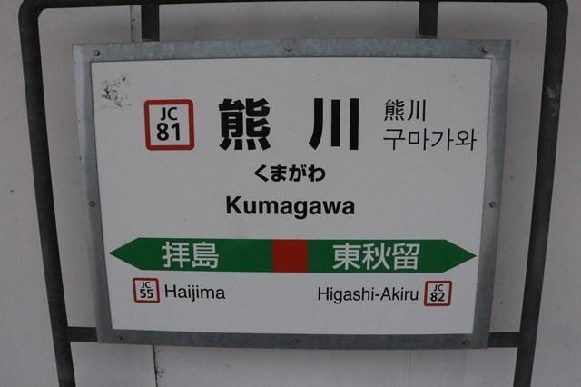 ②熊川駅名票