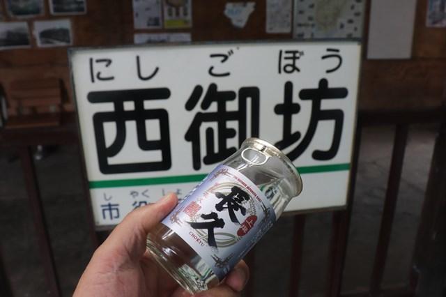 s-⑩呑み鉄