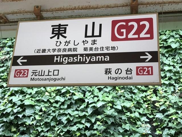 s-⑥東山駅