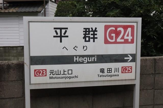 s-⑫平群駅