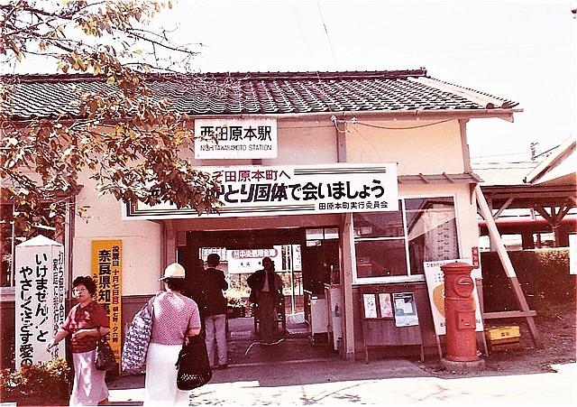 s-⑩S59西田原本駅