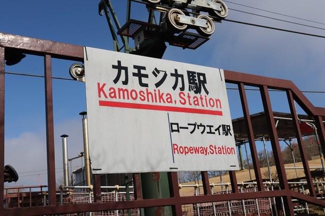 s-⑩カモシカ駅