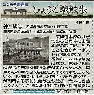 s-0401神戸①
