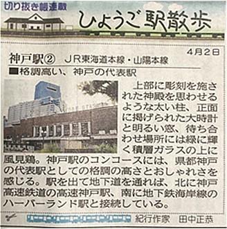 s-0402神戸②