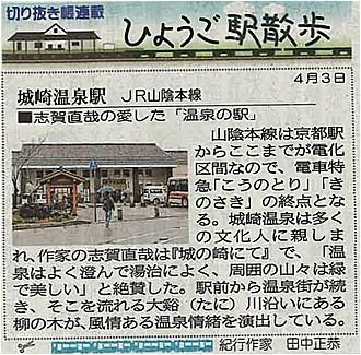 s-0403城崎温泉PNG