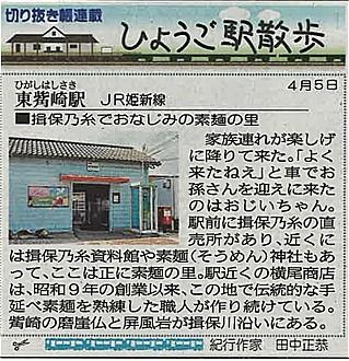 s-0405東觜崎