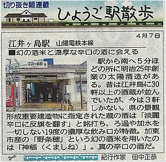 s-0407江井ヶ島