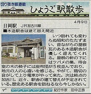 s-0409日岡