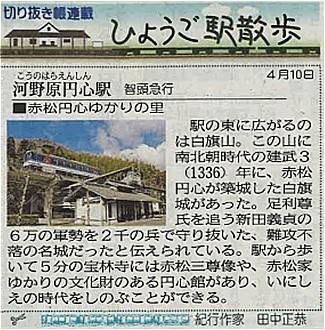 s-0410河野原円心