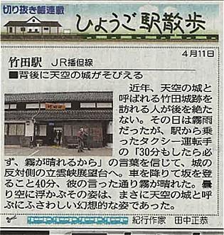 s-0411竹田