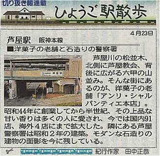 s-0423阪神芦屋