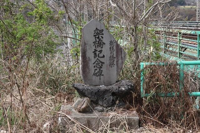 s-⑧新桂川橋梁架橋記念碑